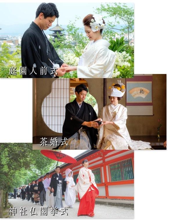 庭園人前式・茶婚式・神社仏閣挙式の写真