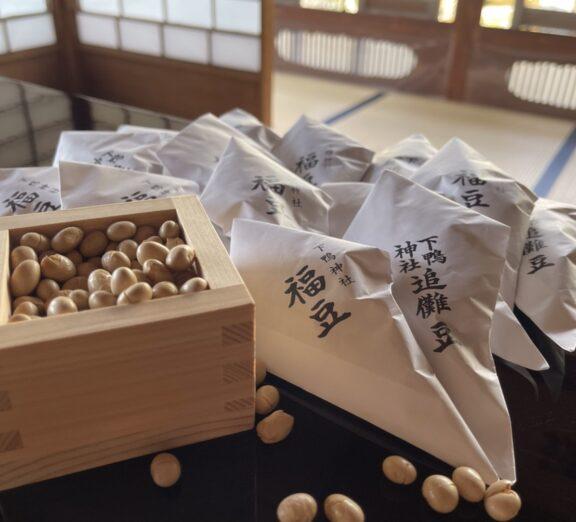 下鴨神社福豆